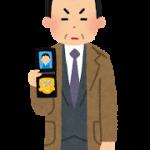 job_keiji