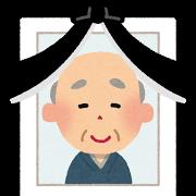 osoushiki_iei_ojiisan