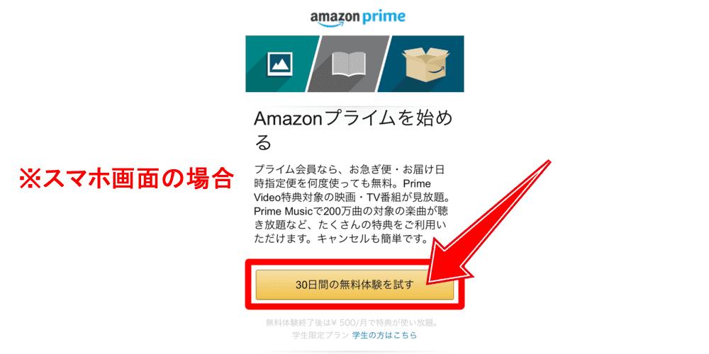 スマホからのAmazonプライム無料体験登録画面