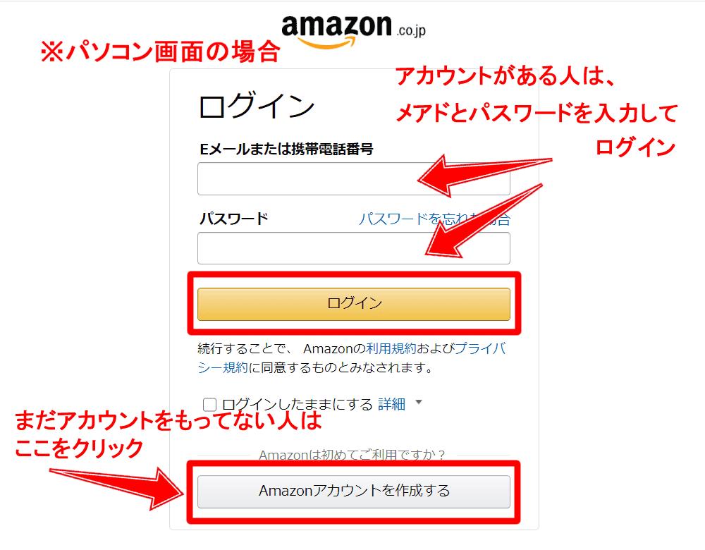 パソコン画面でのAmazonログイン画面